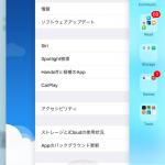 iOS-9-iPhone-Screen-Shot-31.png