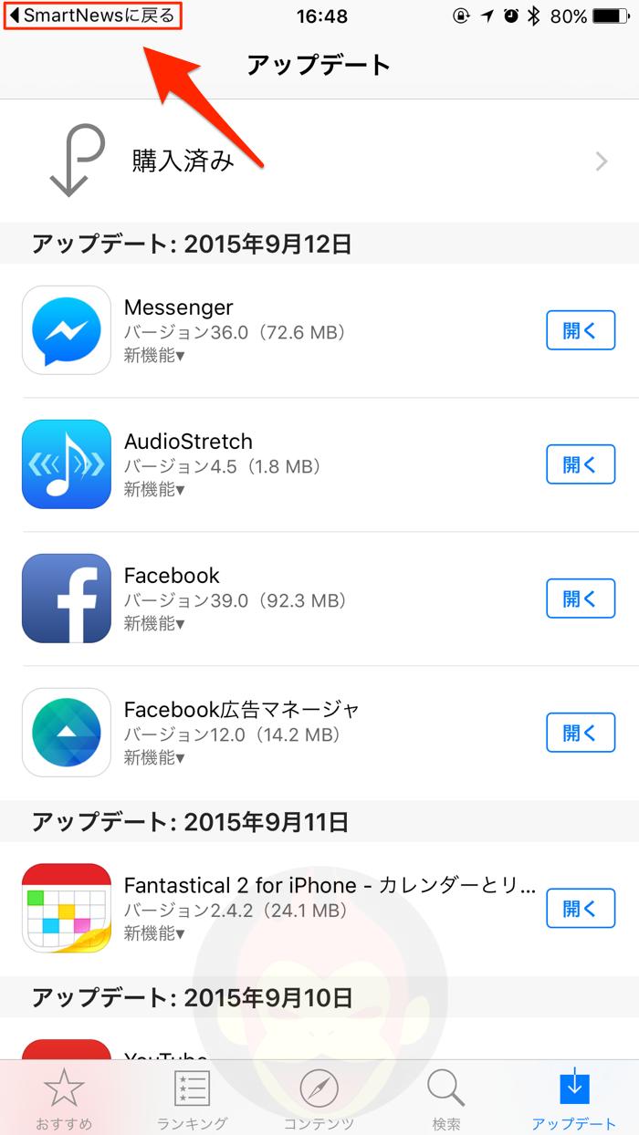 IOS 9 iPhone 戻るボタン