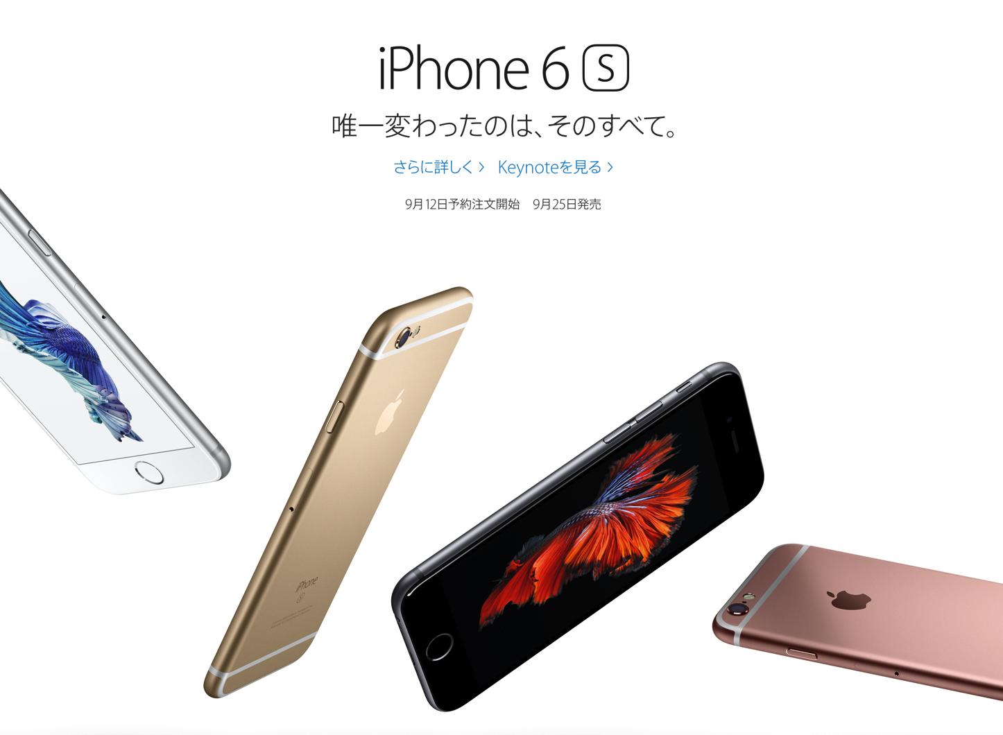 Iphone6s start