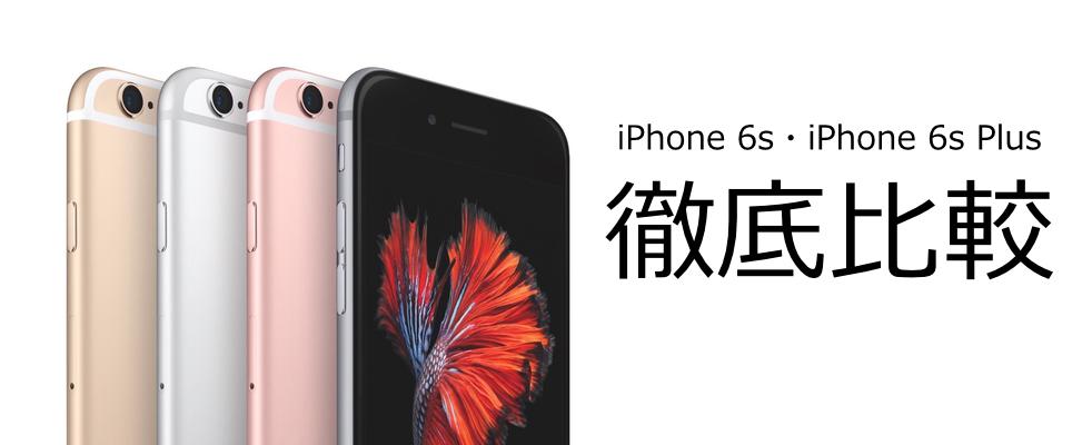 iPhone 6s・6s Plusをあらゆる方面で徹底比較