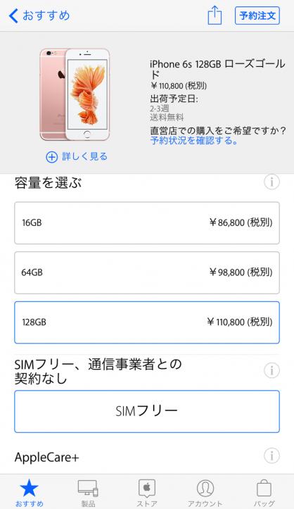 iphone6splus.png