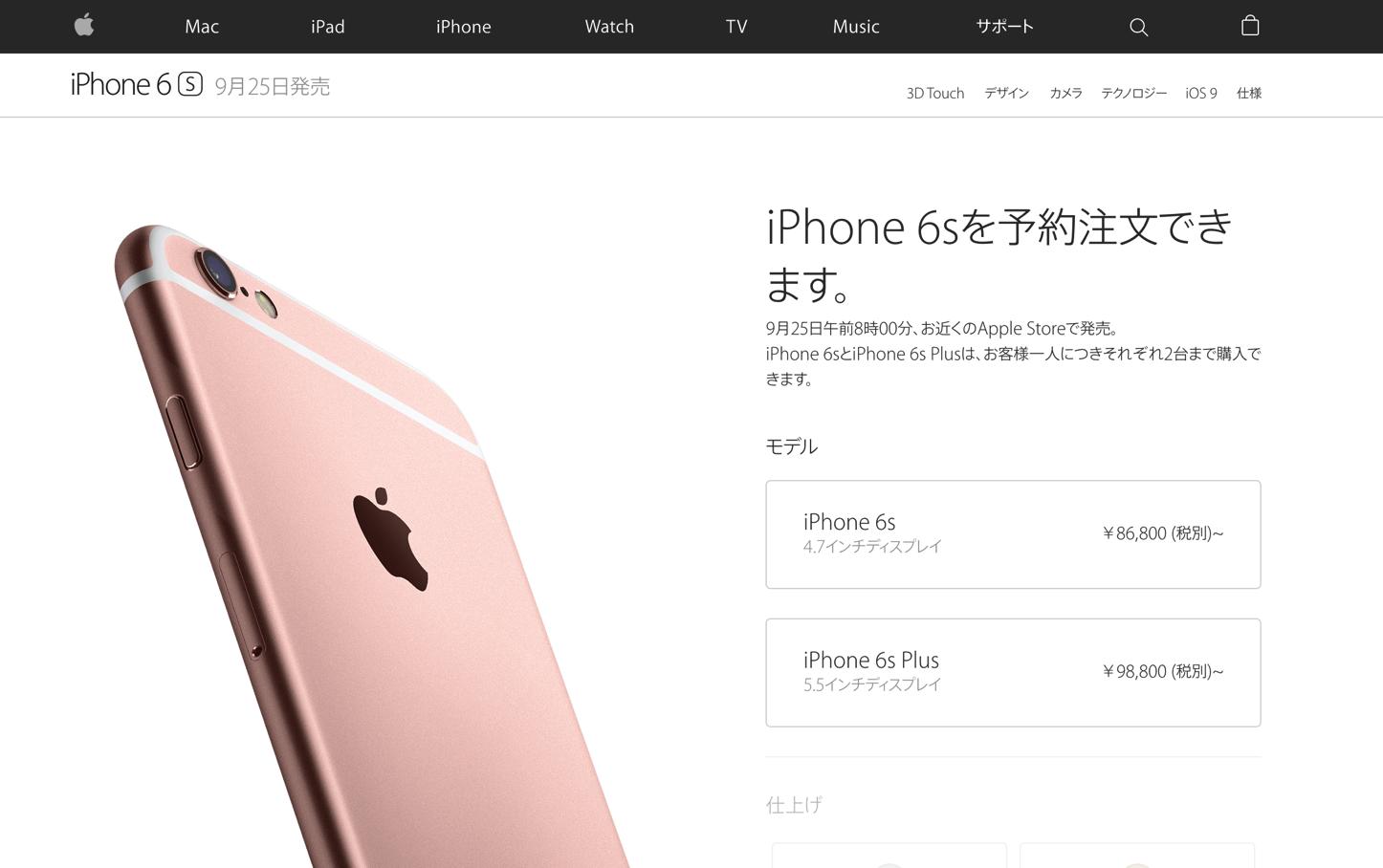 iPhone 6s/6s Plus、店頭販売を実施へ