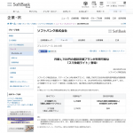 softbank-smartphone-light.png