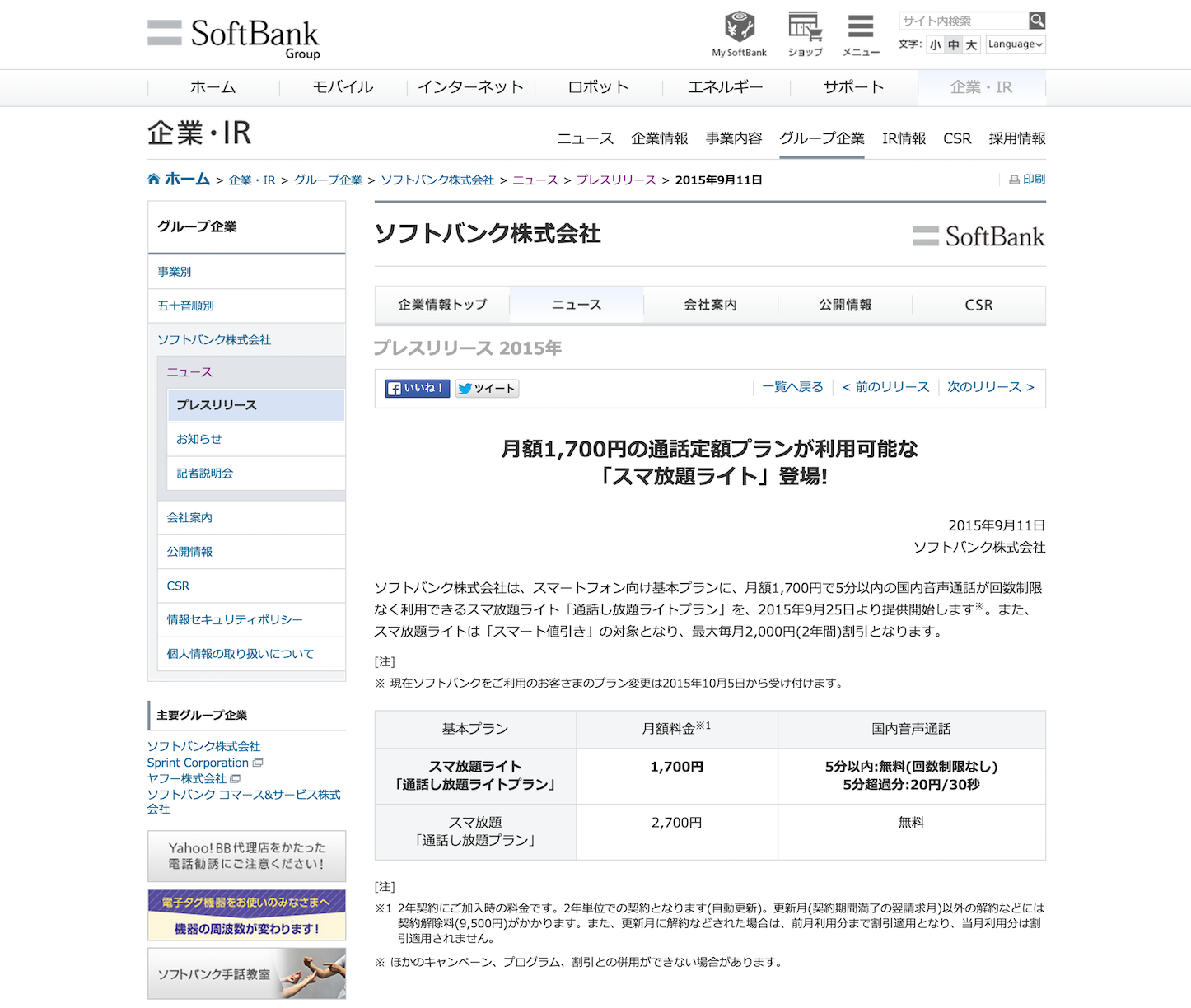 Softbank smartphone light