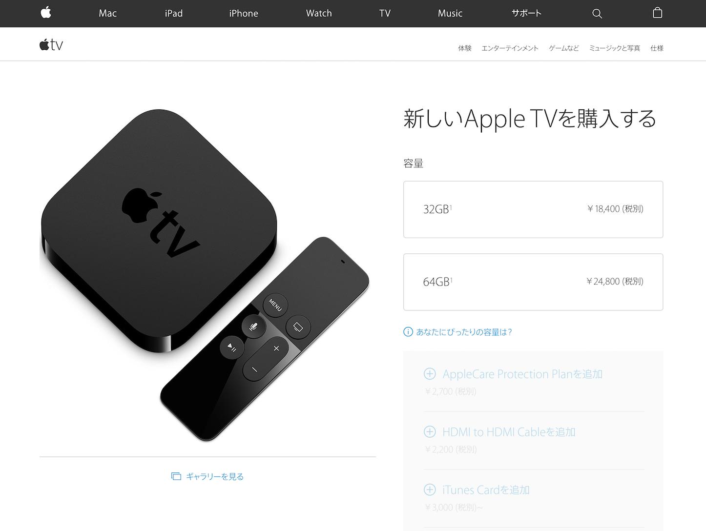 Apple TV 4Th Gen