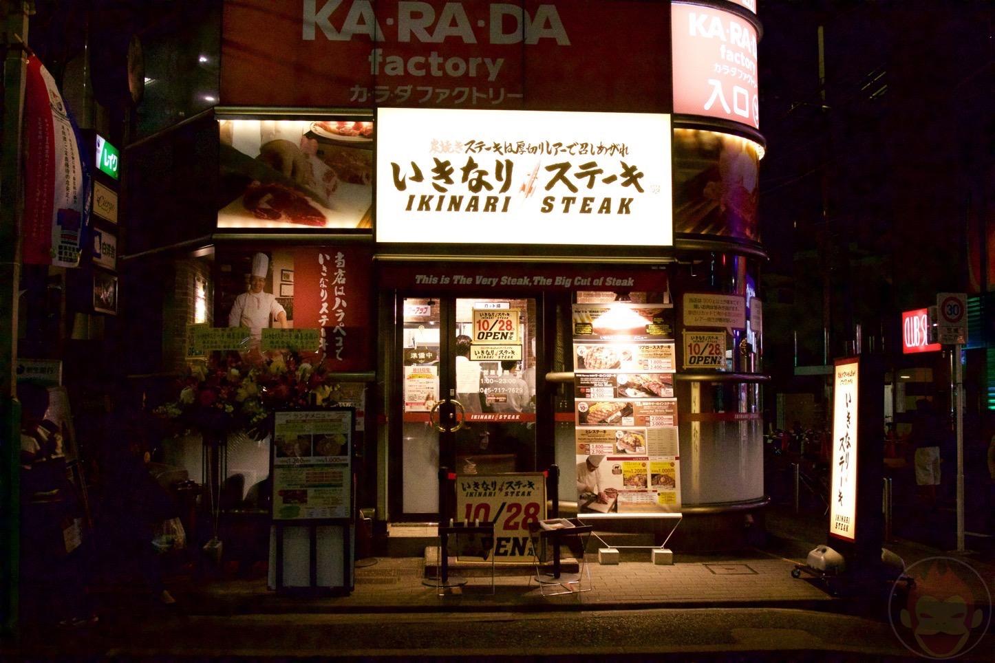 いきなりステーキ(綱島店)