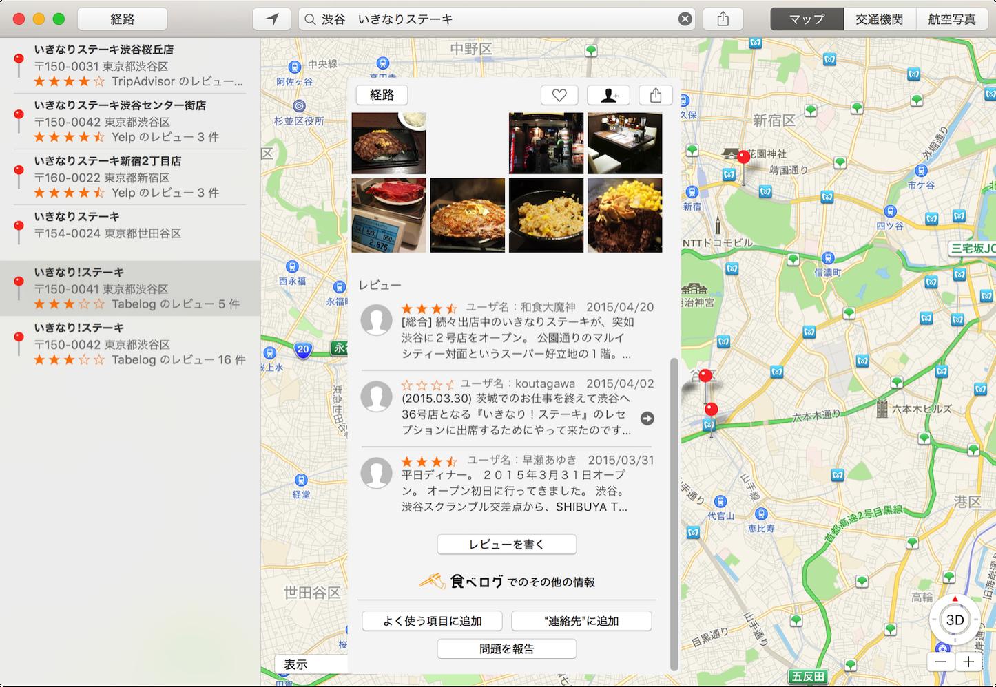 Apple純正地図アプリに食べログ情報が表示されている
