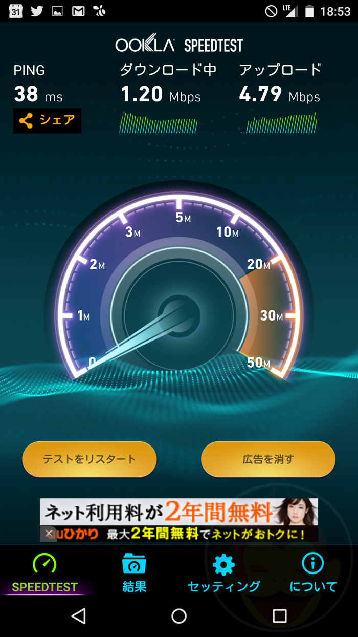 U-mobile-SIM-Speed-Test-03.png