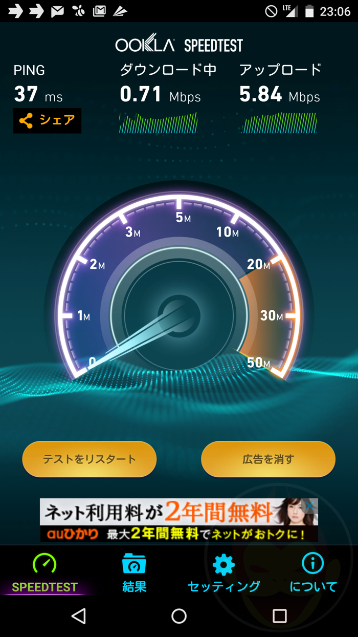 U-mobile-SIM-Speed-Test-04.png