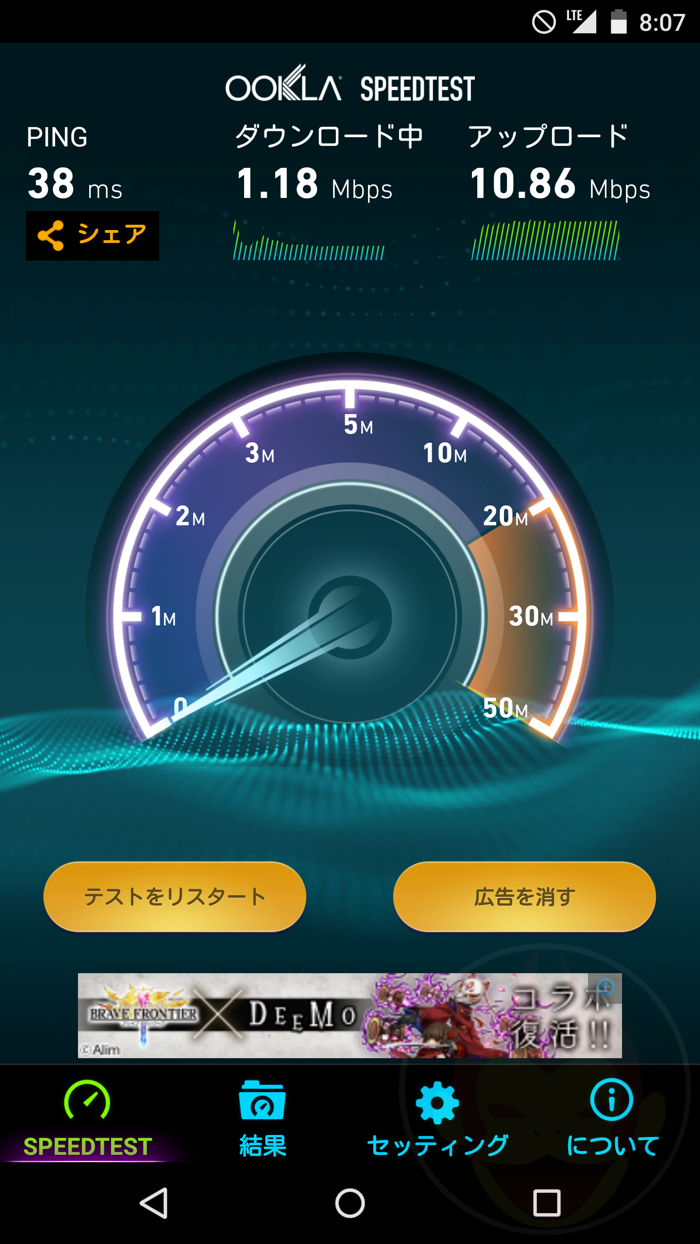 U-mobile-SIM-Speed-Test-05.png