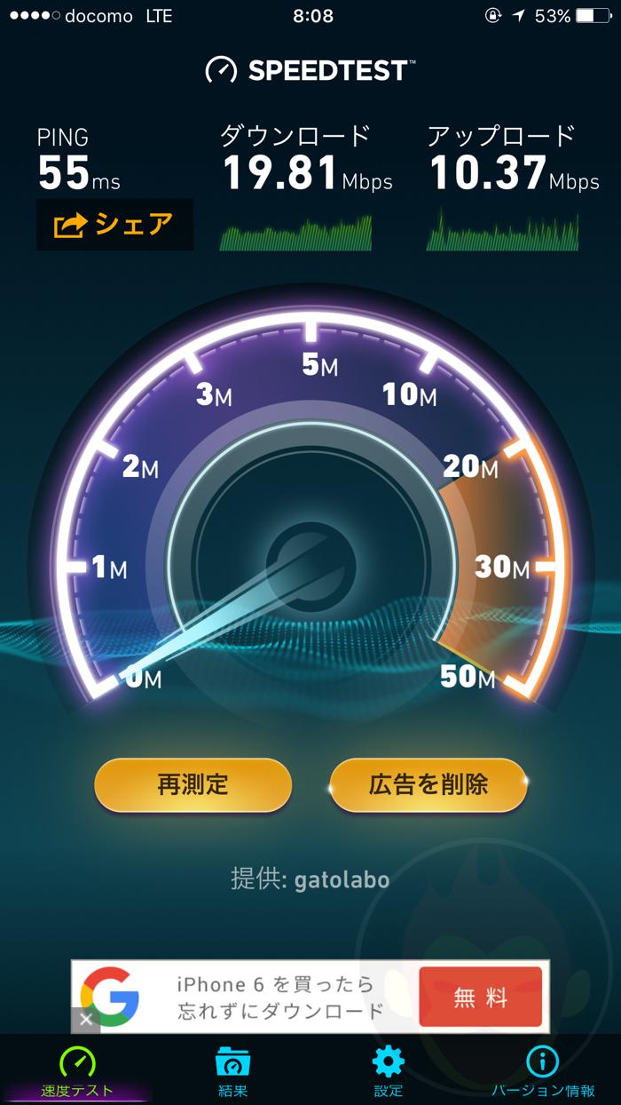 U mobile SIM Speed Test Docomo