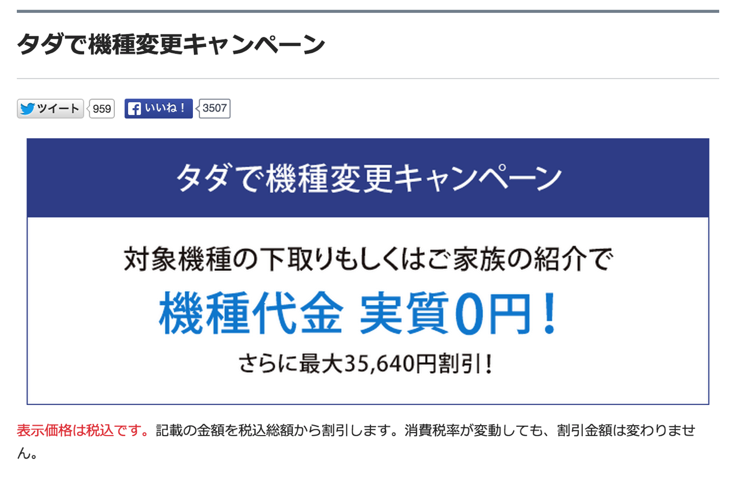 Free softbank