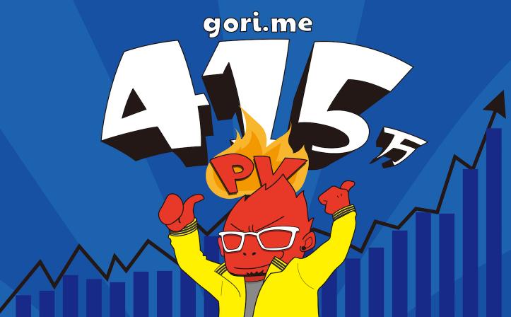 gorime-415m.png