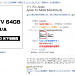 yodobashi-apple-tv.png
