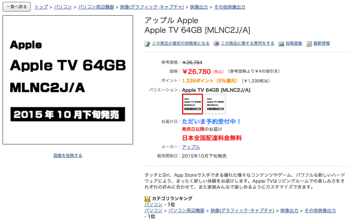 yodobashi-apple-tv.png
