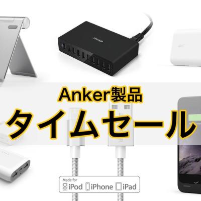 Anker-TimeSale1114.jpg