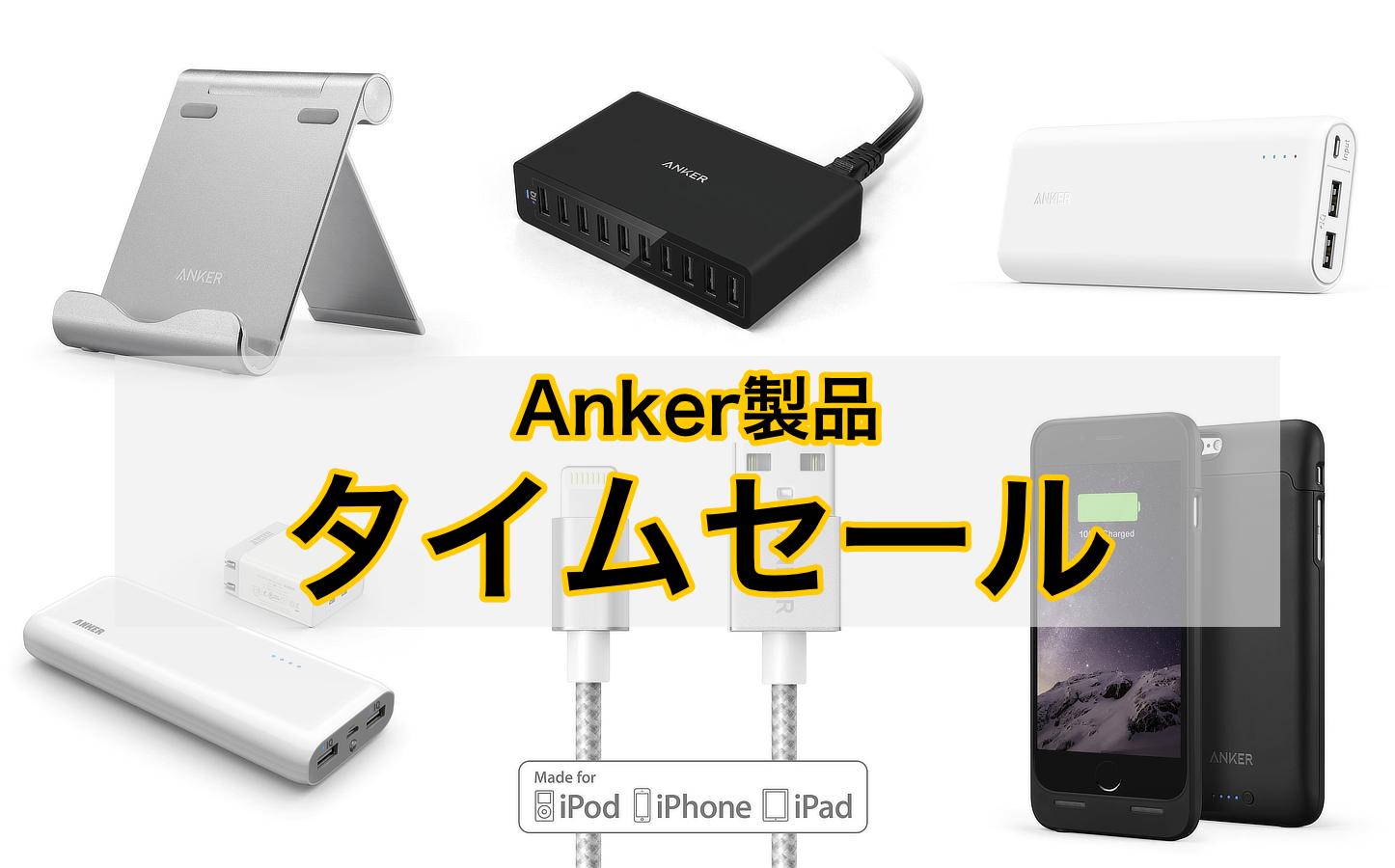 Anker TimeSale1114