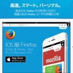 Firefox-iOS.jpeg