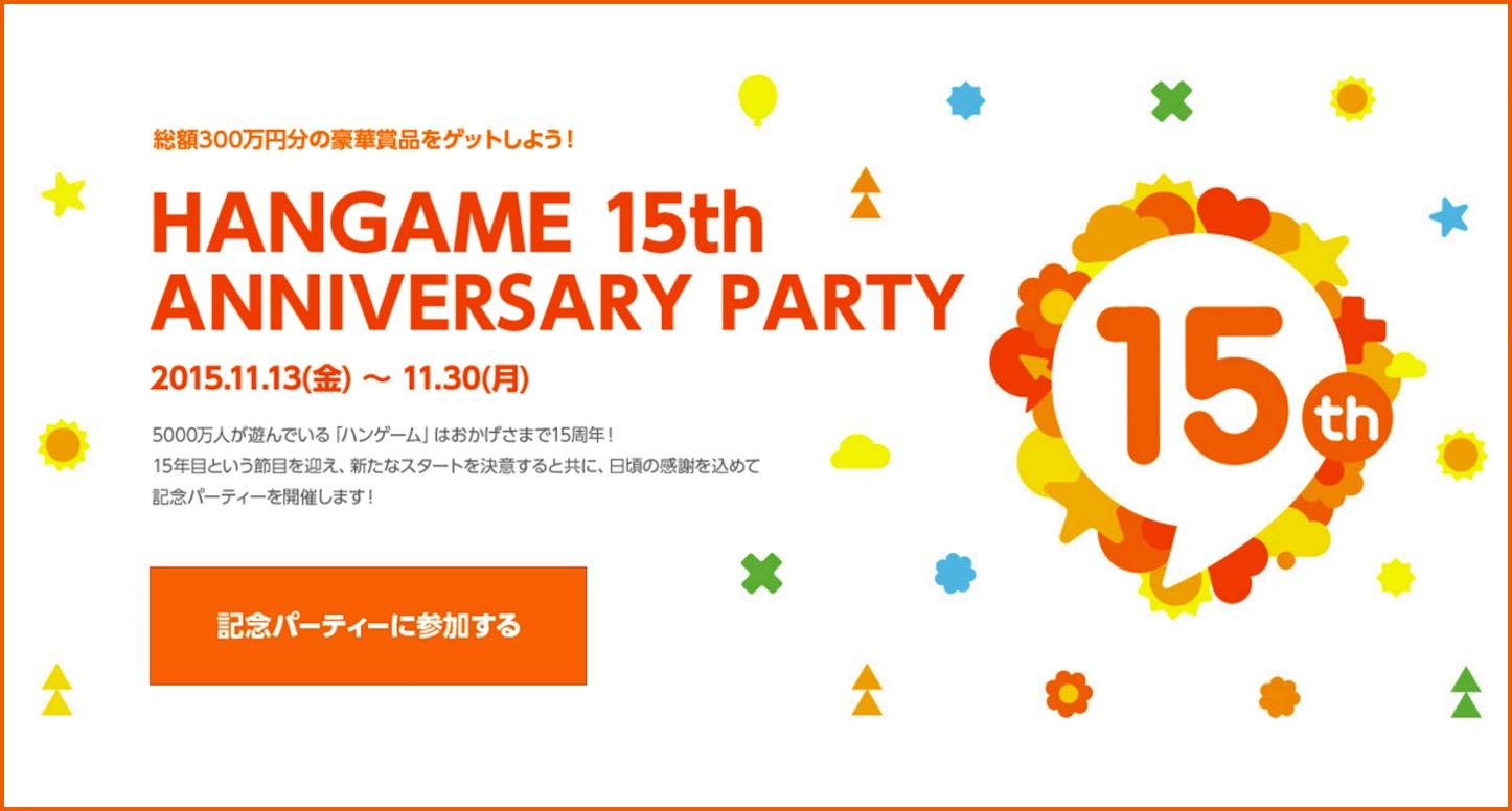 Hangame 15th Anniversary