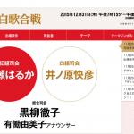 NHK-Kouhaku.png