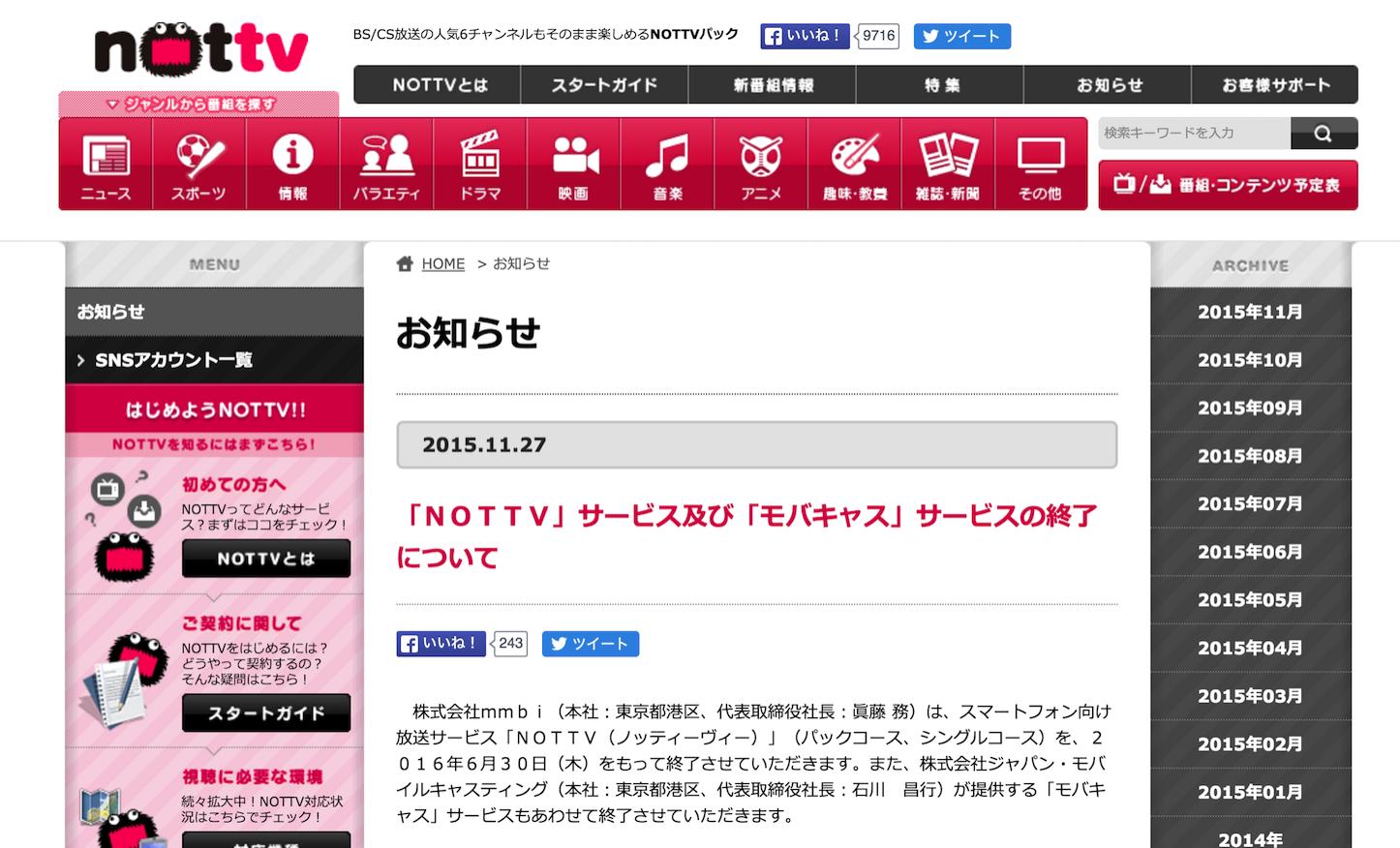 NOTTV終了のお知らせ