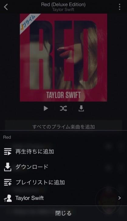 Prime-Music-001.jpg