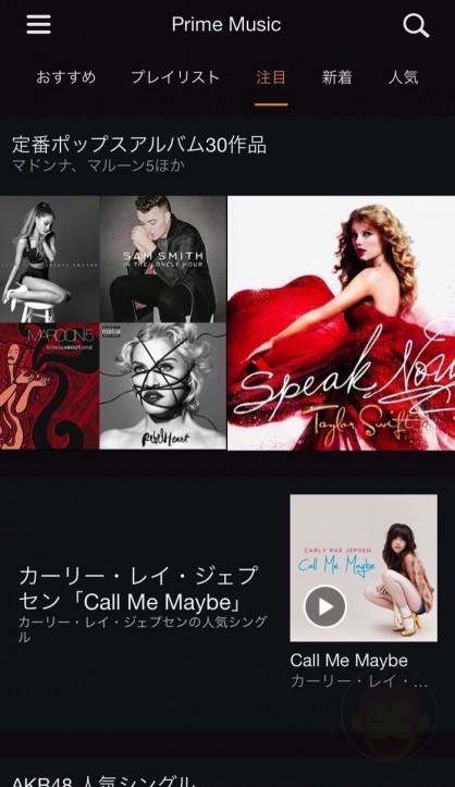 Prime-Music-01.jpg