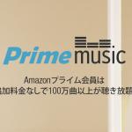 Prime-Music.png