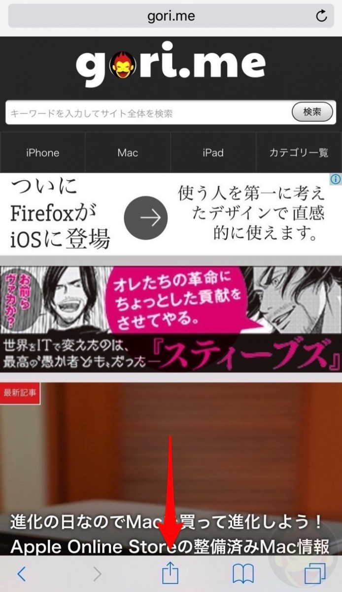 Safari-Shared-Links-How-To-001-2.jpg