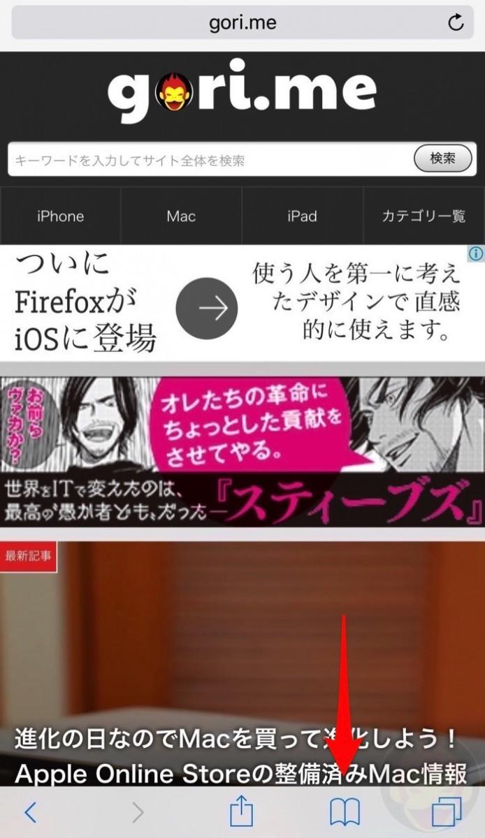 Safari-Shared-Links-How-To-001-3.jpg