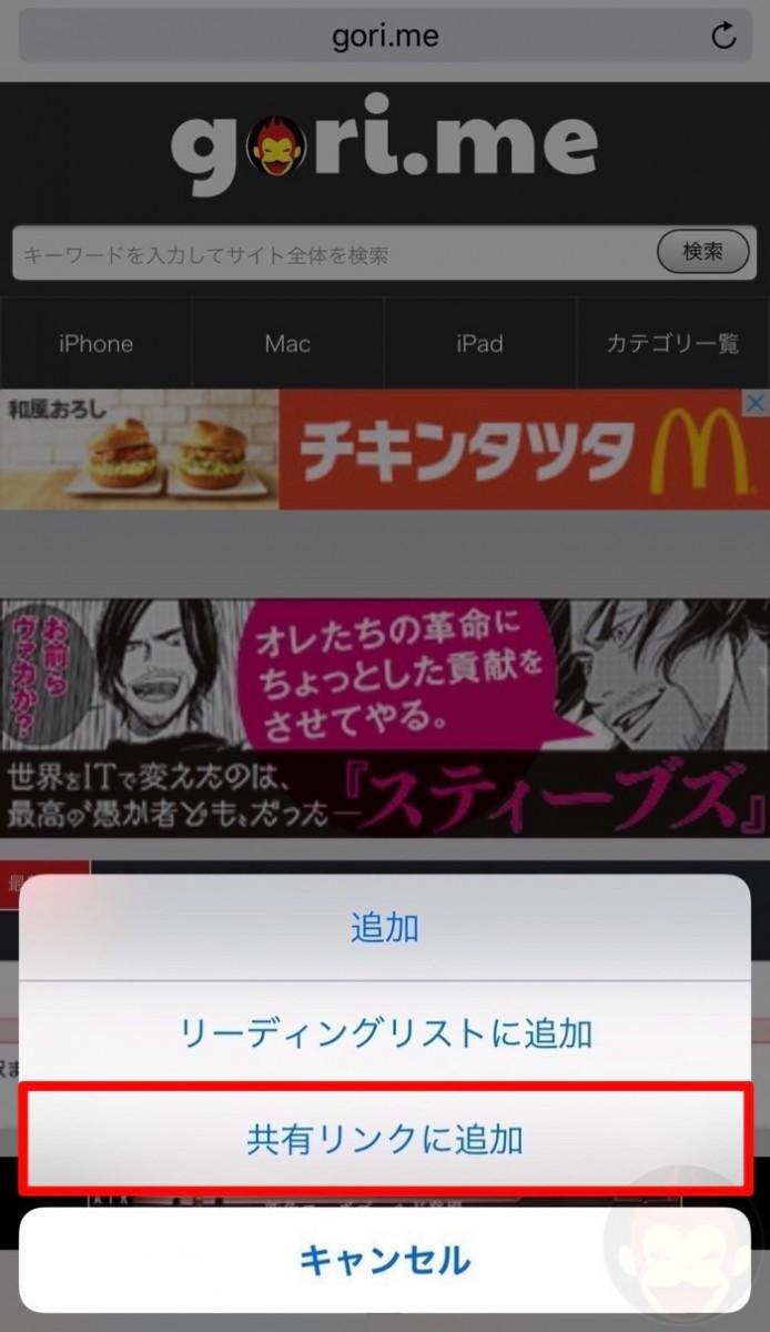 Safari-Shared-Links-How-To-01-2.jpg