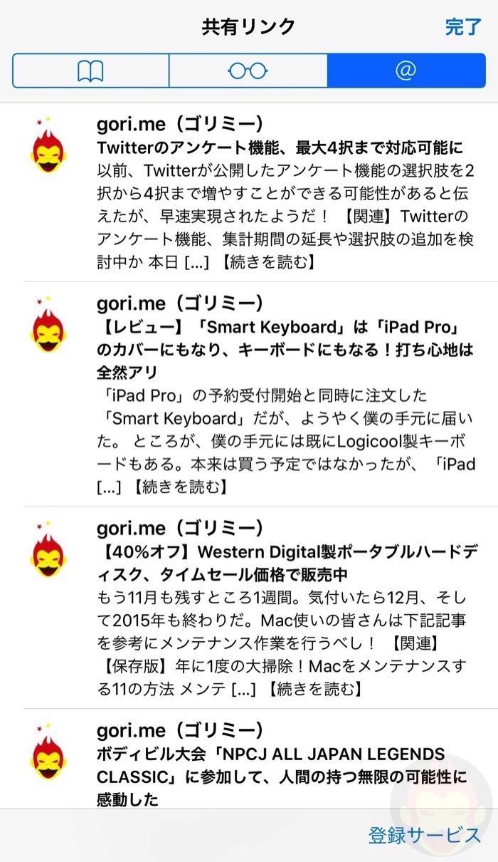 Safariの「共有リンク」でお気に入りサイトの最新情報を購読する方法