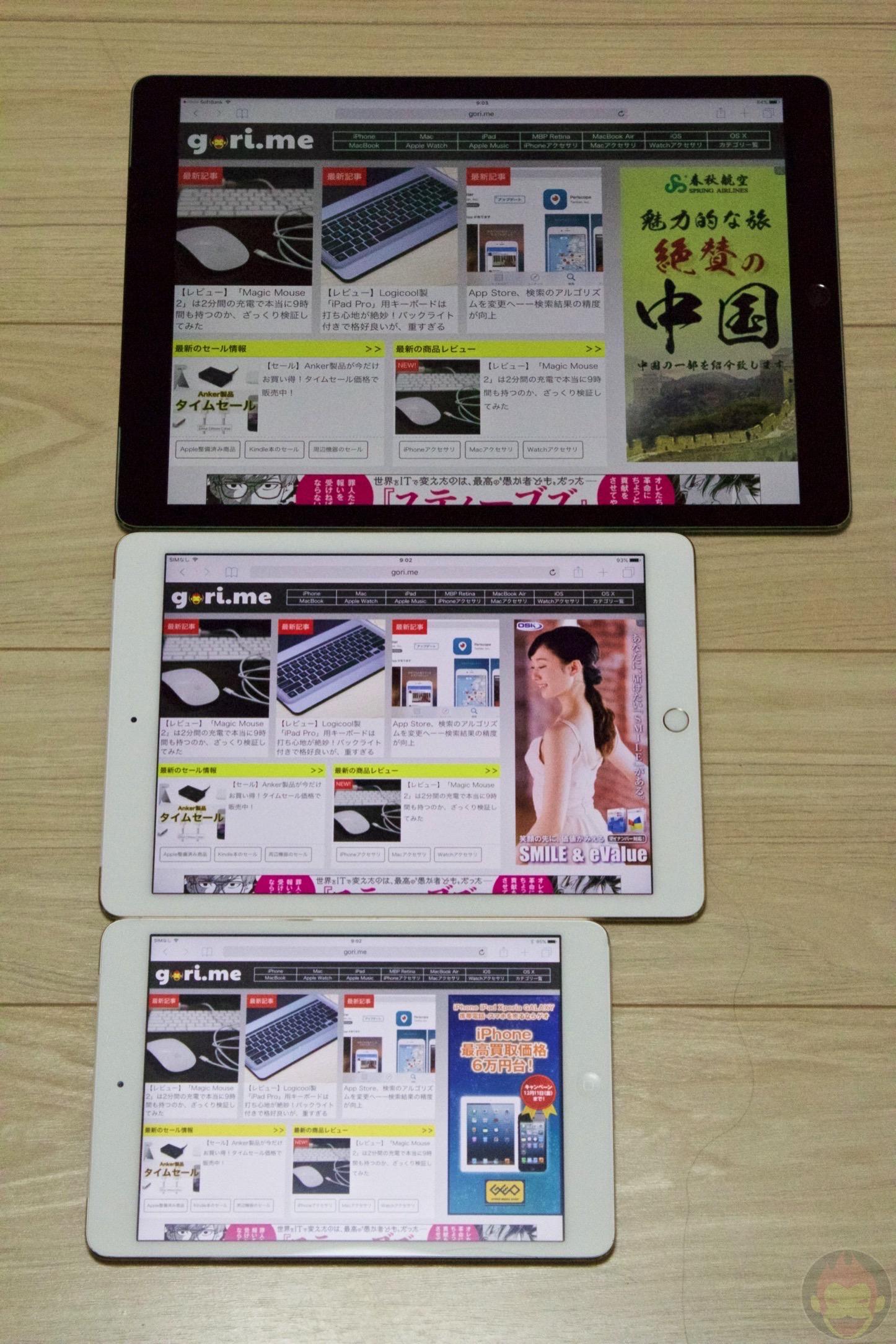 IPad Pro Air2 mini2 Comparison