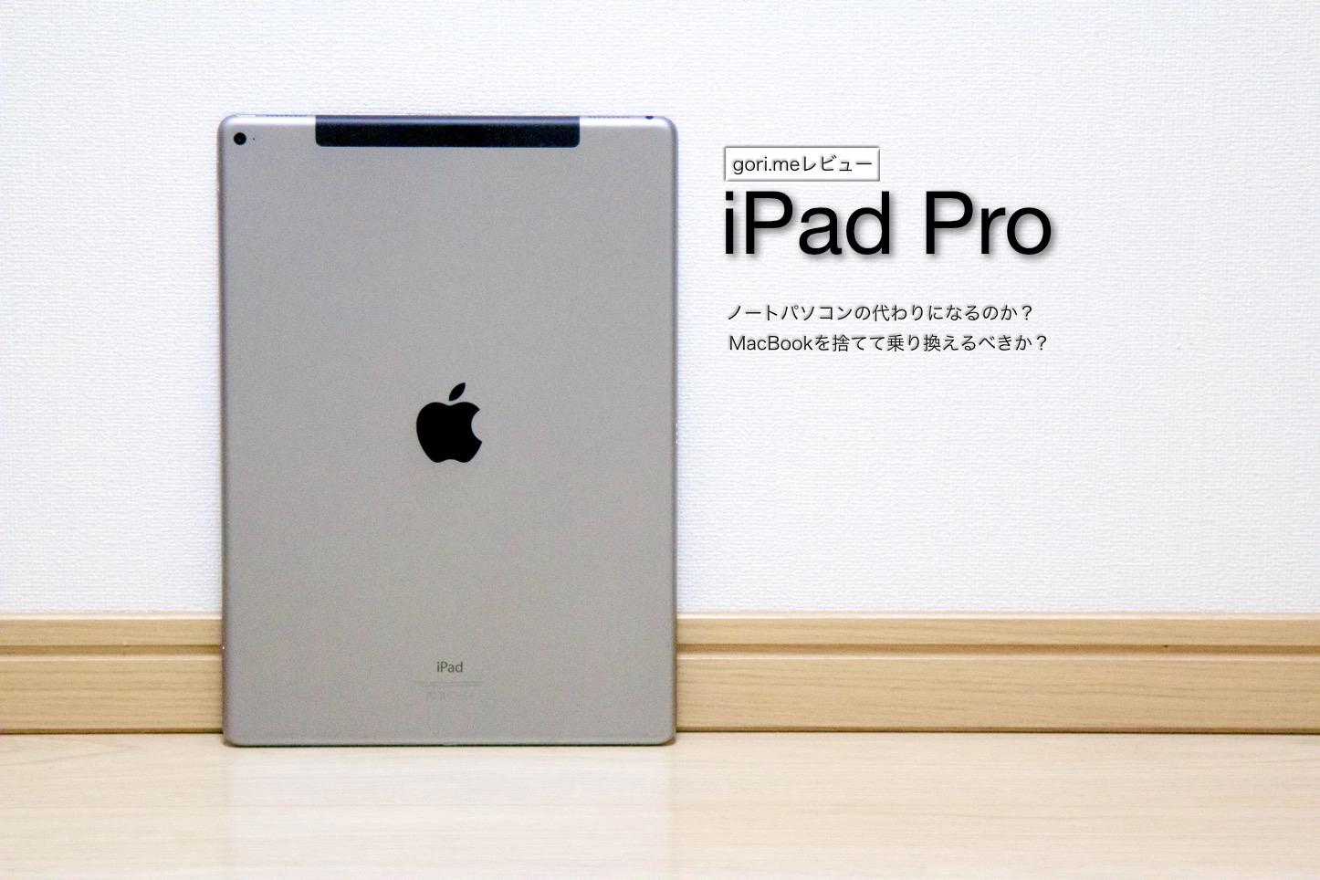 iPad-Pro-Review-Hero