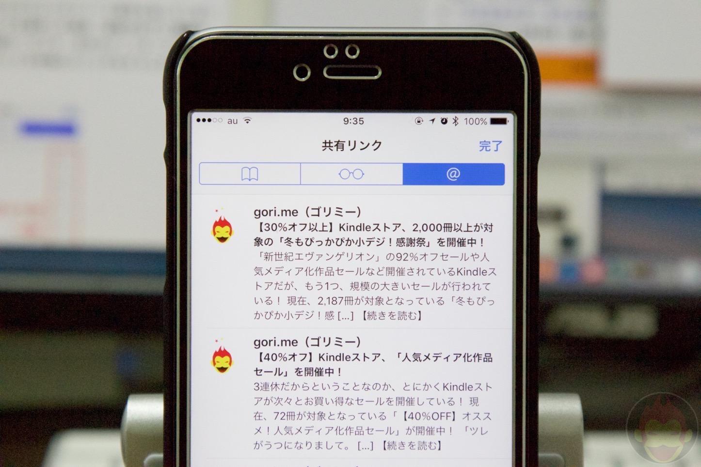IPhone Safariの共有リンク