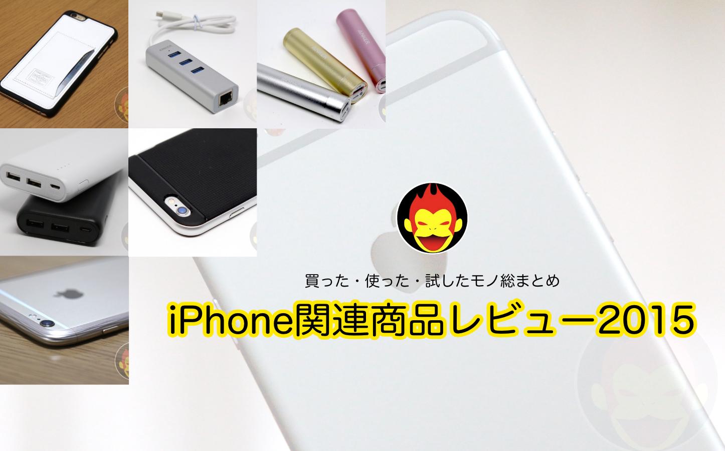 【iPhone関連商品レビュー2015】今年買った・使った・試したモノ総まとめ