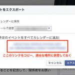Adding-Facebook-Events-To-Google-Calendar-05.png