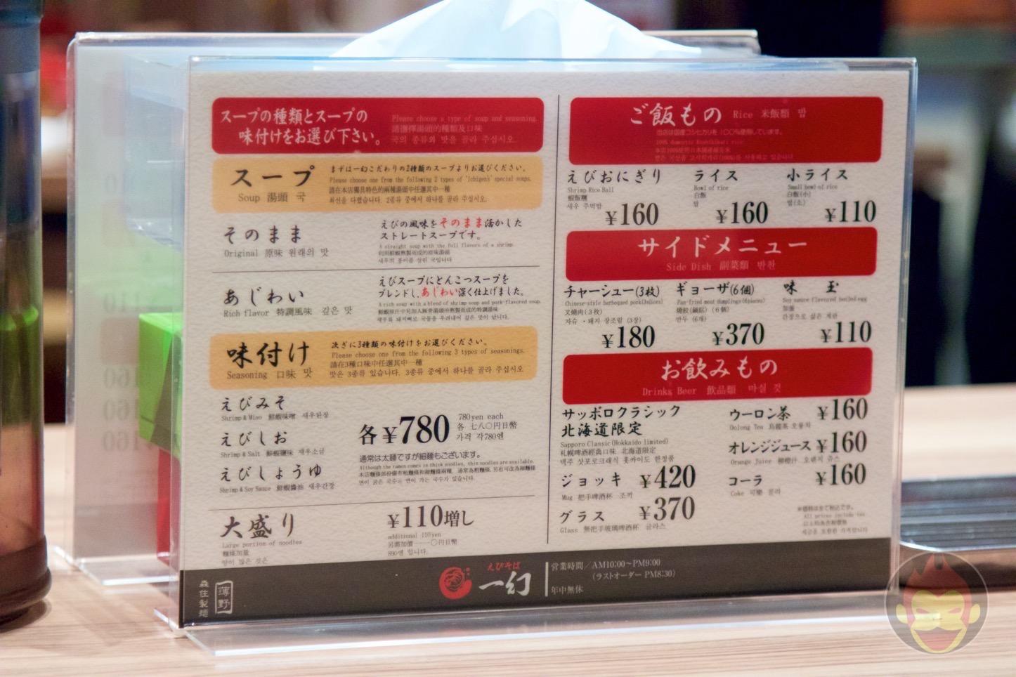 えびそば一幻(いちげん)新千歳空港店