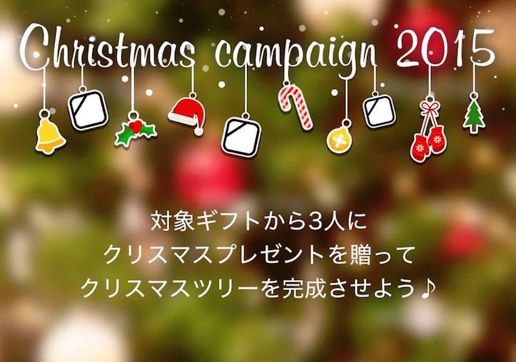 Giftee Xmas Campaign