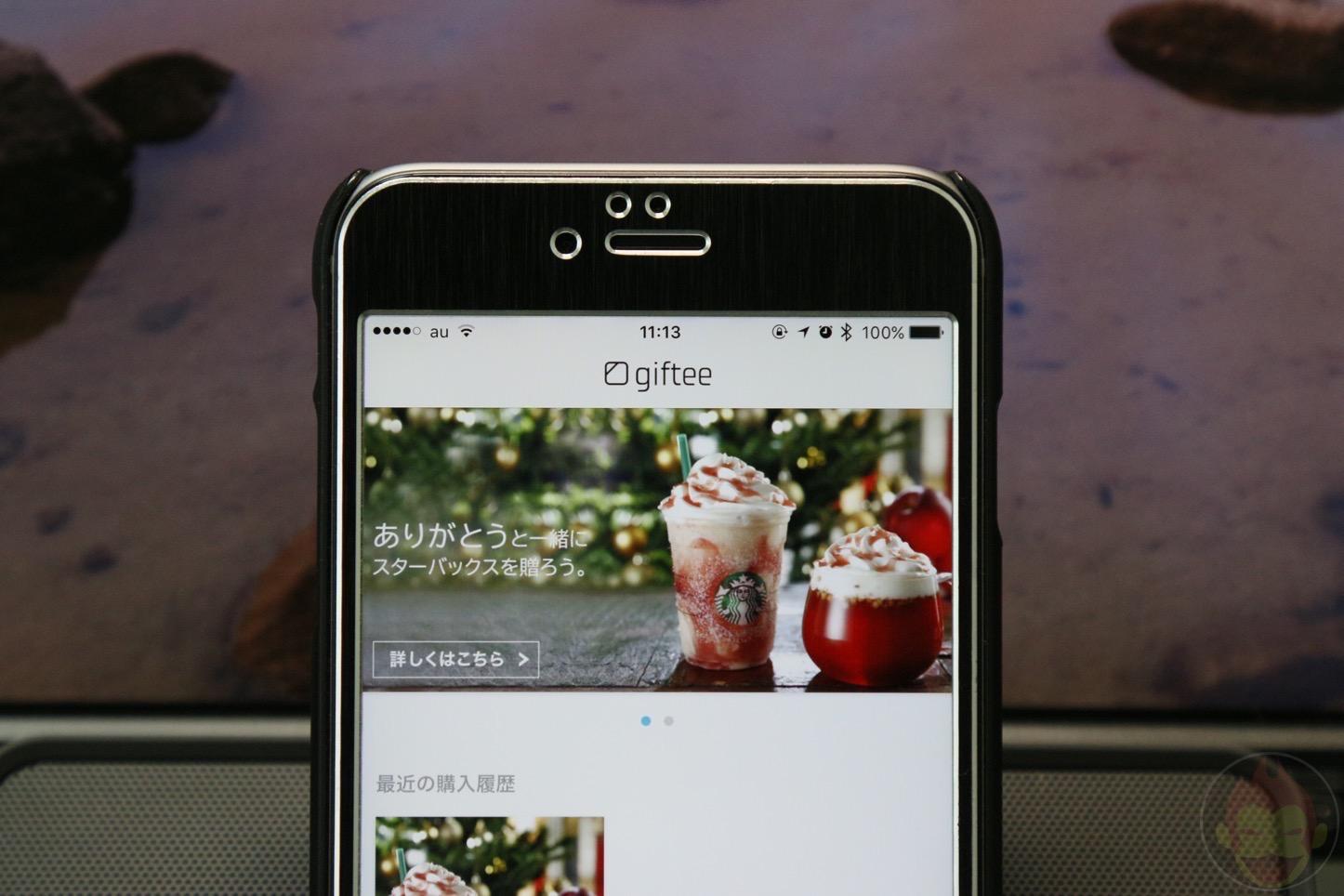 Giftee iPhone App