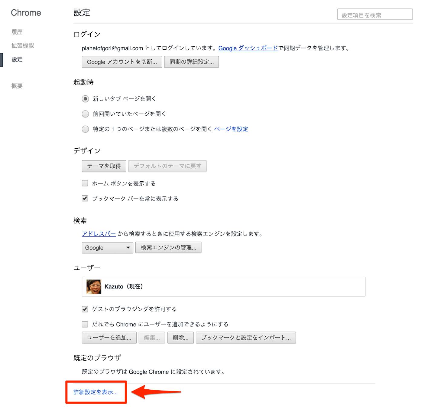 Google Chromeの通知をオフにする方法