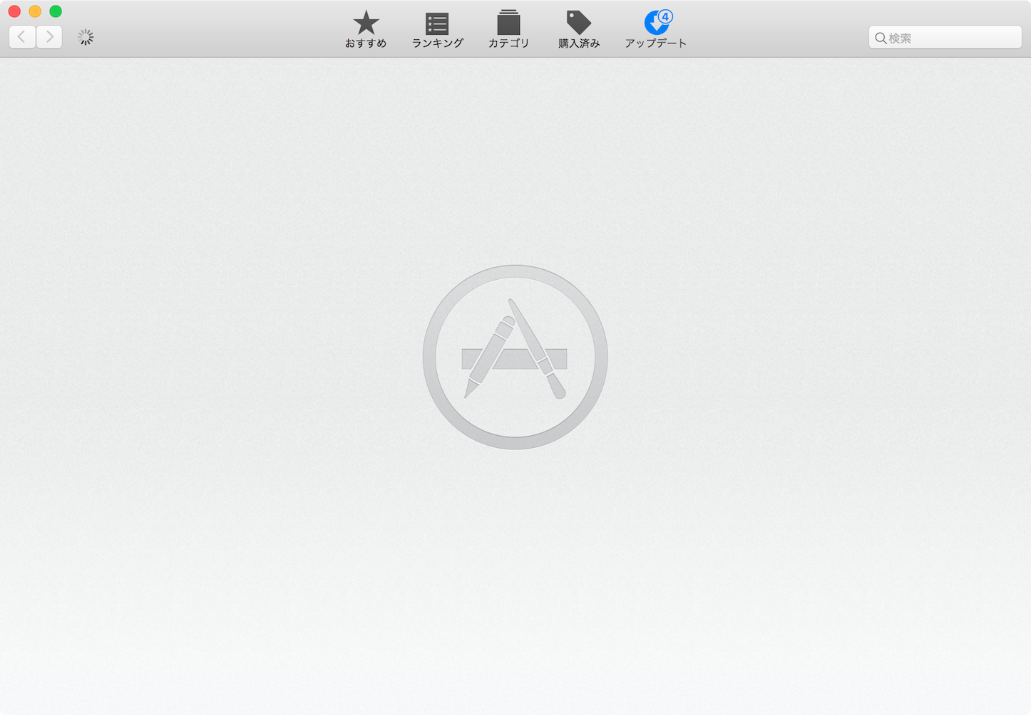 Mac App Store Network