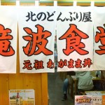 Otaru-Kitano-Donburiya-Hokkaido-01.jpg
