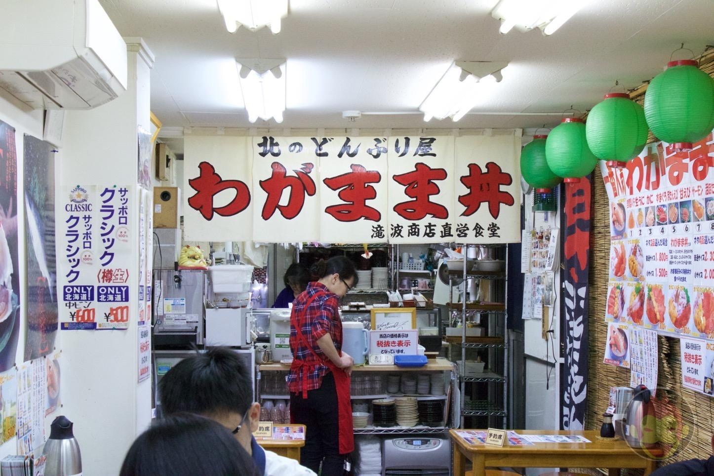 小樽 北のどんぶり屋 滝波食堂
