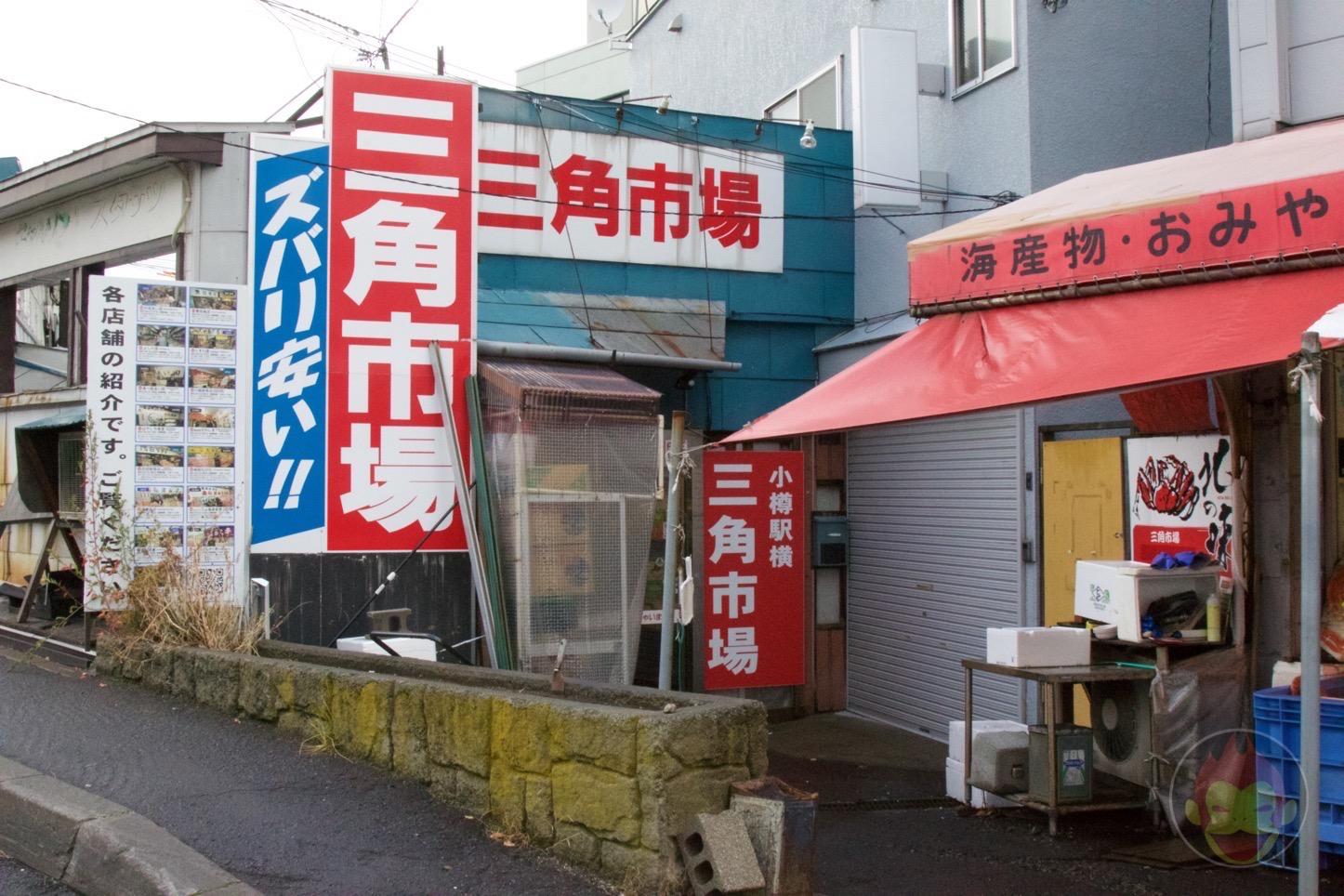 Otaru-Kitano-Donburiya-Hokkaido-12.jpg