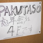 PAKUTASO-Party-2015-07.jpg