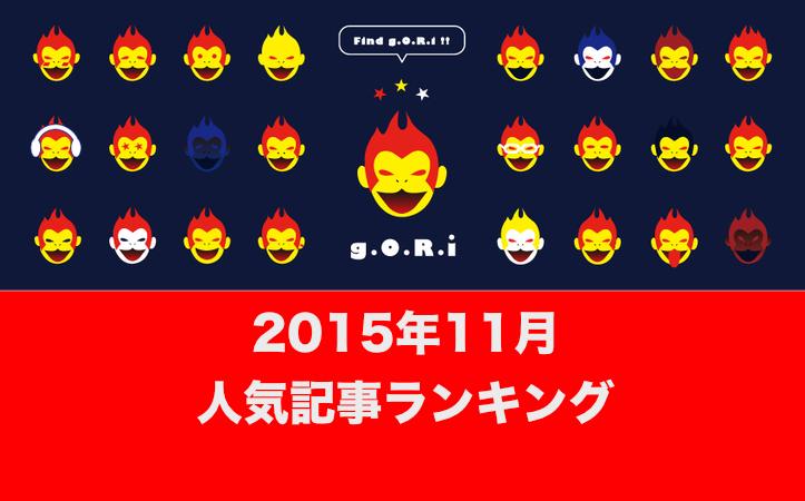 Ranking November