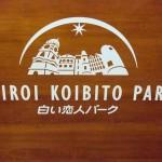 Shiroi-Koibito-Park-Hokkaido-31.jpg