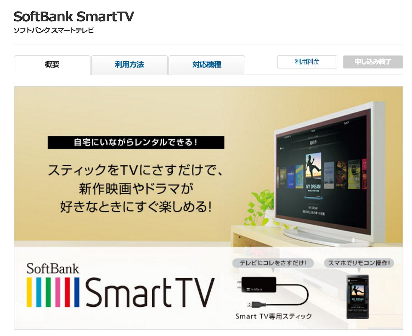 Softbank Smart TV