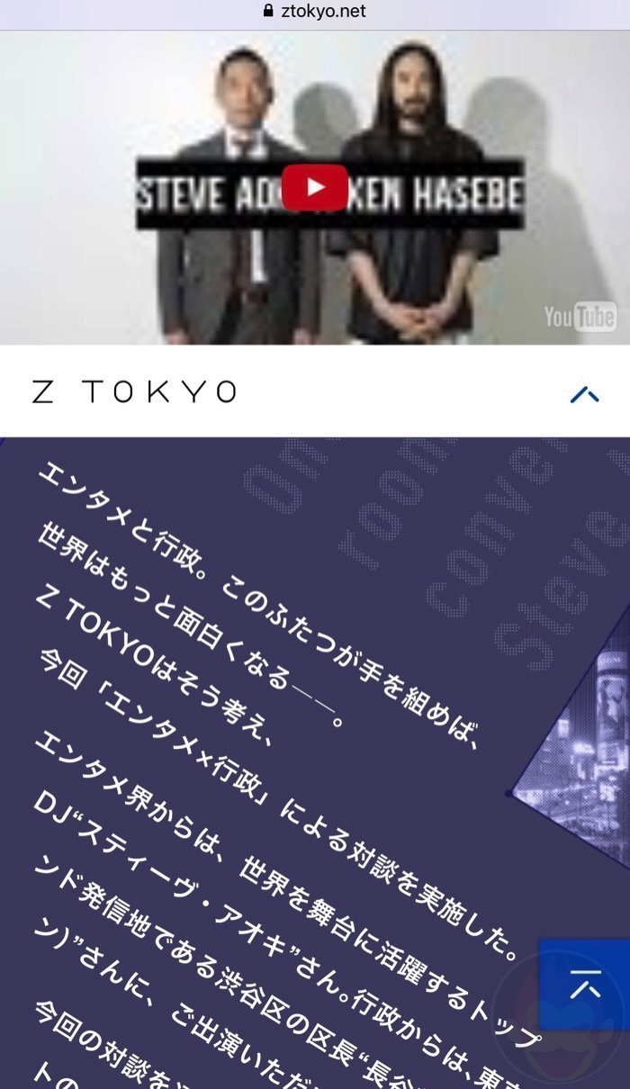 Z Tokyo iPhone